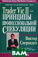 Trader Vic II - Принципы профессиональной спекуляции  Виктор Сперандео  купить