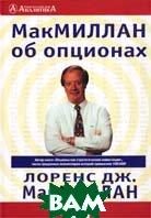МакМиллан об опционах / McMillan on Options  Лоренс Дж. МакМиллан  / Lawrence McMillan купить