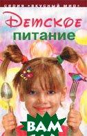Детское питание  Т. А. Табак  купить