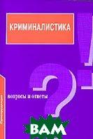 Криминалистика: вопросы и ответы  Агафонов В.В., Филиппов А.Г. купить