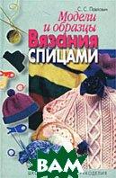 Модели и образцы вязания спицами   С. С. Павлович  купить