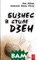 Бизнес в стиле дзен. / Success@Life. A Zentrepreneur's Guide.  2-е издание  Р. Рубин, С. Э. Гоулз  купить
