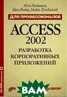 Разработка корпоративных приложений в Access 2002. Для профессионалов (+CD)   Гетц К., Гунделой М., Литвин П.  купить