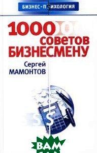 1000 советов бизнесмену   Мамонтов С. Ю.  купить