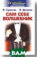 Сам себе волшебник   Гурангов В., Долохов В.  купить