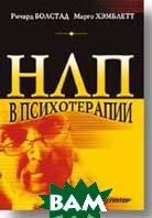 НЛП в психотерапии   Болстад Р., Хэмблетт М.  купить
