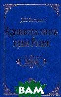 Административное право России. Учебник  Бахрах Д.Н. купить