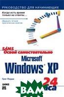 Освой самостоятельно Microsoft Windows XP за 24 часа   Грег Перри купить