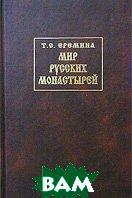 Мир русских монастырей. История, предания   Т. С. Еремина  купить