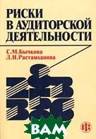 Риски в аудиторской деятельности   С. М. Бычкова, Л. Н. Растамханова  купить