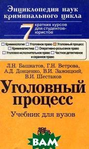 Уголовный процесс  Башкатов Л. и др. купить