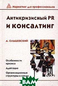 Антикризисный PR и консалтинг   Ольшевский А. С.  купить