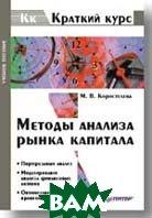 Методы анализа рынка капитала   Коростелева М. В.  купить