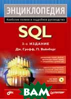 Энциклопедия SQL (+CD)   Грофф Дж., Вайнберг П.  купить