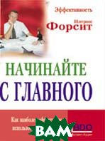 Начинайте с главного/First things first  