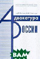 Адвокатура России. Учебное пособие  Бойков А.Д. купить