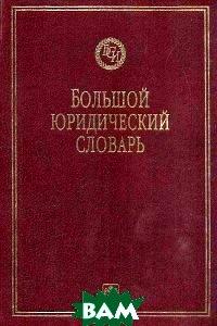 Большой юридический словарь. (2-е изд.)  Белов В.А. купить