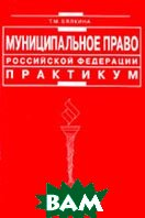 Муниципальное право Российской Федерации: Практикум  Бялкина Т.М. купить