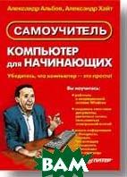 Компьютер для начинающих   Альбов А. С., Хайт А. М. купить