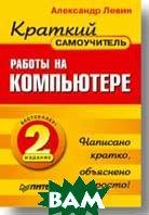 Краткий самоучитель работы на компьютере. 3-е издание   Левин А. Ш.  купить