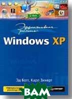 Эффективная работа: Windows XP   Зихерт К., Ботт Э.  купить
