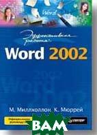 Эффективная работа: Word 2002 (Microsoft Word Version 2002 Inside Out, Mary Millholon and Katherine Murray)  Миллхоллон М., Мюррей К.  купить