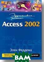 Эффективная работа: Access 2002(Microsoft Access Version 2002 Inside Out, Helen Feddema)  Феддема Э. купить