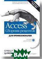 Access. Сборник рецептов для профессионалов (+CD). 2-е изд.  Гетц К., Литвин П., Бэрон Э.  купить