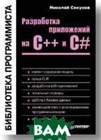 Разработка приложений на C++ и C#. Библиотека программиста .  Секунов Н. Ю.  купить
