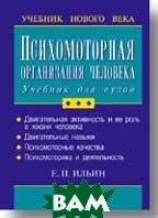 Психомоторная организация человека: Учебник для вузов   Ильин Е. П.  купить