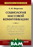 Социология массовой коммуникации: Учебник для вузов   Федотова Л. Н.  купить