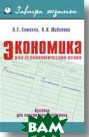 Экономика (для неэкономических вузов)  Симкина Л. Г., Шибалова Н. П.  купить