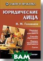 Юридические лица   Голованов Н. М.  купить