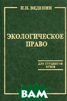Экологическое право: Учебник для студентов высших учебных заведений  Веденин Н.Н. купить