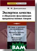 Экспертиза качества и обнаружение фальсификации продовольственных товаров   Дмитриченко М. И.  купить