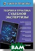 Теория и практика судебной экспертизы   Пахомов А. В.  купить