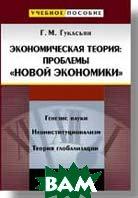 Экономическая теория: проблемы `новой экономики`. 2-е изд  Гукасьян Г. М.  купить