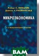 Микроэкономика (Microeconomics, Robert S. Pindyck, Daniel L. Rubinfeld)  Рабинфельд Д. Л., Пиндайк Р. С. купить