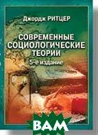 Современные социологические теории. 5-е изд.(Modern Sociological Theory, G.Ritzer)  Ритцер Дж.  купить