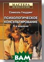 Психологическое консультирование. 4-е изд.   Глэддинг С.  купить