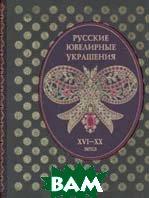 Русские ювелирные украшения XVI - XX века / [Альбом] /    купить