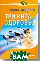 Три кита здоровья   Андреев Ю. А.  купить