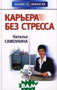 Карьера без стресса  Серия: Бизнес-психология    Самоукина Н. В.  купить