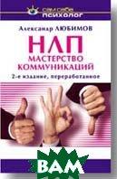 НЛП: мастерство коммуникации 2-е издание, переработанное   Любимов А. Ю.  купить