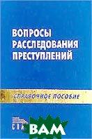Вопросы расследования преступлений. Справочное пособие  Кожевникова И.Н. купить
