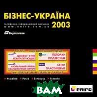 Бізнес-Україна 2003. Телефонно-информационный справочник   купить