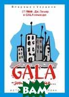 Гала – это жизнь  DJ Паша и президент Гала — Джозеф Лемир купить