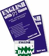 Курс английского языка DJ Паши   купить