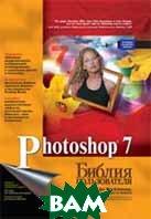 Photoshop 7. Библия пользователя   Дик Мак-Клелланд купить