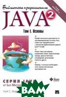 Библиотека профессионала. Java 2. Том 1. Основы   Кей С. Хорстманн, Гари Корнелл купить